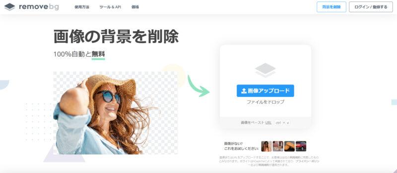 「removebg」ホーム画面